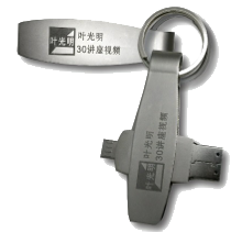 USB STICK, open copy